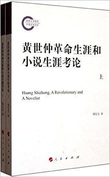 黄世仲革命生涯和小说生涯考论 :下