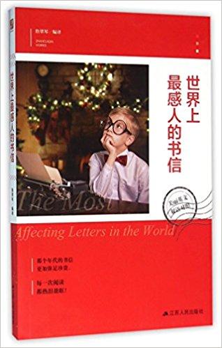 世界上最感人的书信