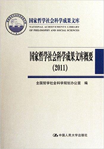 国家哲学社会科学成果文库概要 :2011