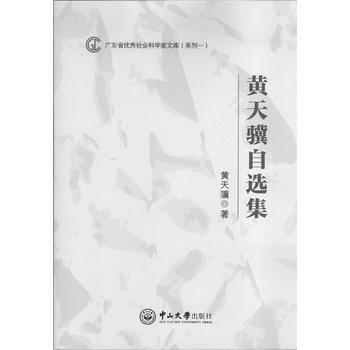 黄天骥自选集