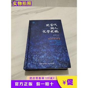 现当代潮人文学史稿 :中