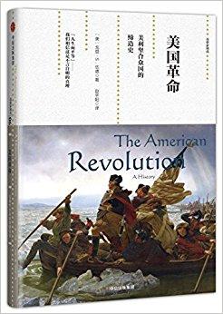 美国革命 :美利坚合众国的缔造史 :a history