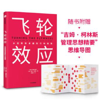 飞轮效应 :从优秀到卓越的行动指南 :a monograph to accompany good to great