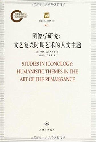 图像学研究 :文艺复兴时期艺术的人文主题 :humanistic themes in the art of the renais