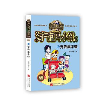 宠物集中营/淘气包马小跳系列(典藏升级版) :