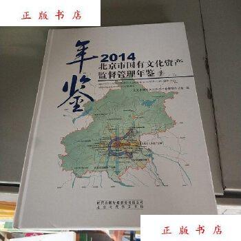 北京市国有文化资产监督管理年鉴 :2014 :2014
