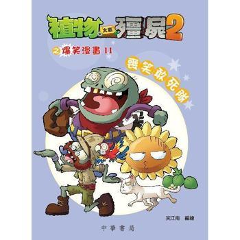 植物大战殭尸2之爆笑漫画 :11 :丧笑敢死队